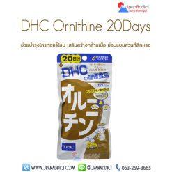 DHC Ornithine แอลออร์นิทีน