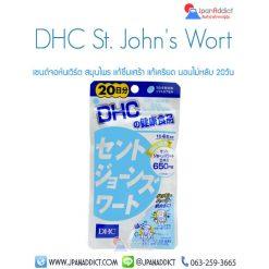 DHC St John's Wort เซนต์จอห์นเวิร์ต แก้ซึมเศร้า แก้เครียด นอนไม่หลับ