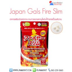 Japan Gals Fire Slim 90 Tablets อาหารเสริม ลดน้ำหนัก