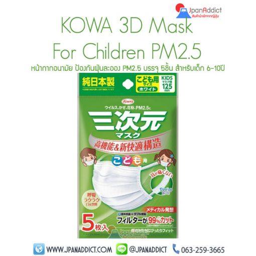 Kowa 3D Mask for Child หน้ากากกันฝุ่นละออง PM2.5 สำหรับเด็ก