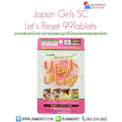 Japan Gals Let's Reset 99Tablets อาหารเสริม ลดน้ำหนัก
