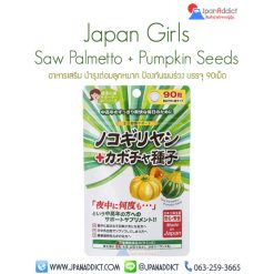 Saw Palmetto + Pumpkin Seeds