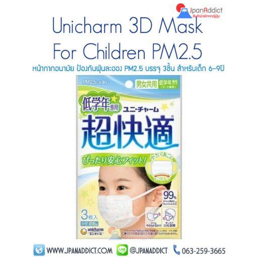 Unicharm 3D Mask หน้ากากกันฝุ่น PM2.5 เด็ก