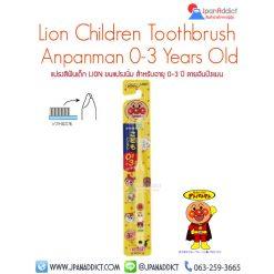 Lion Children Toothbrush Anpanman แปรงสีฟันเด็ก อันปังแมน