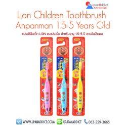 Lion Children Toothbrush Anpanman แปรงสีฟันเด็ก