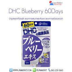 DHC Blueberry บลูเบอร์รี่