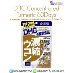 DHC Concentrated Turmeric 60Days ลดอาการเมาค้าง