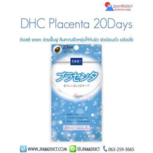 DHC Placenta ดีเอชซี รกแกะ