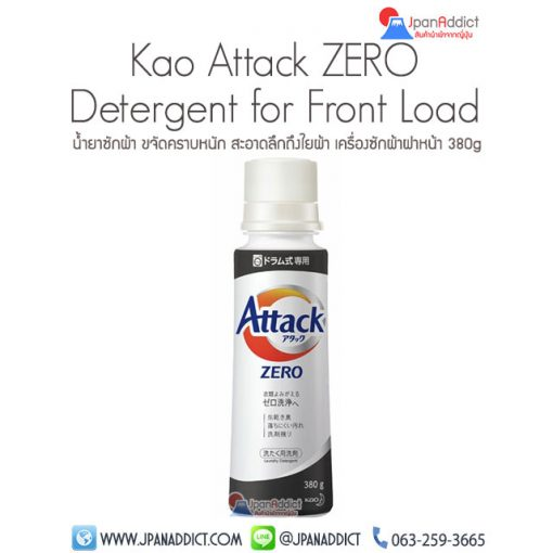 KAO Attack ZERO Detergent for Front Load