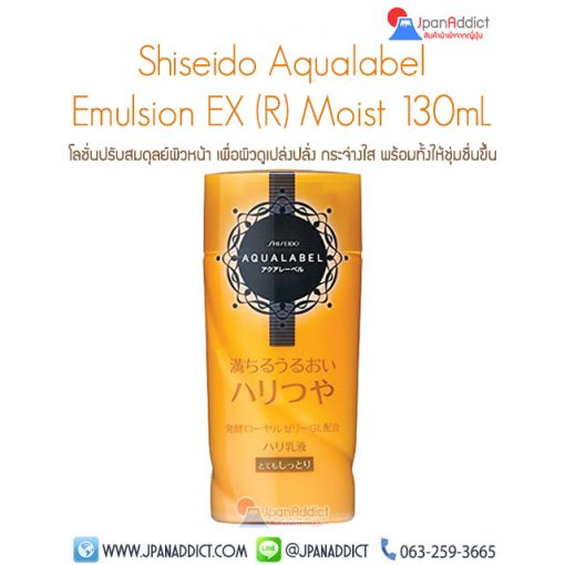 Shiseido Aqualabel Emulsion EX (R) Moist 130ml