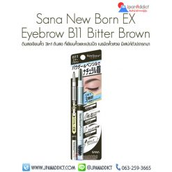 Sana New Born EX Eyebrow B11 Bitter Brown