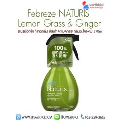 สเปรย์ฉีดผ้า PG Febreze NATURIS Lemon Grass & Ginger