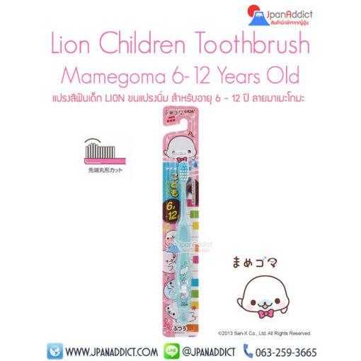 Lion Children Toothbrush Mamegoma แปรงสีฟันเด็ก ขนแปรงอ่อนนุ่มเป็นพิเศษ สำหรับเด็ก 6-12ปี