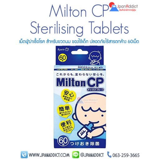 Milton CP Sterilising 60 Tablets เม็ดฟู่ฆ่าเชื้อโรค