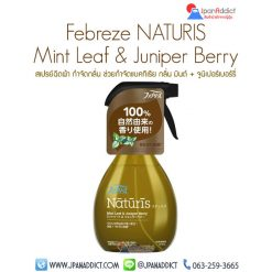 Febreze NATURIS Mint Leaf & Juniper Berry 370ml สเปรย์ฉีดผ้า