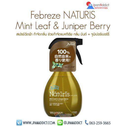 Febreze NATURIS Mint Leaf & Juniper Berry 370ml สเปรย์ฉีดผ้า