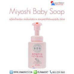 Miyoshi Baby Soap 250ml สบู่เด็ก