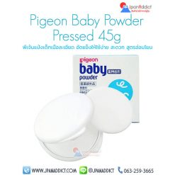 Pigeon Baby Powder Pressed 45g แป้งเด็ก