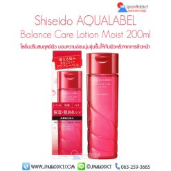 Shiseido AQUALABEL Balance Care Lotion Moist 200ml