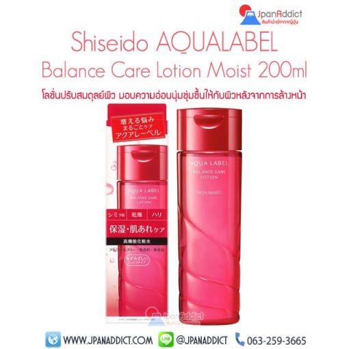 Shiseido AQUALABEL Balance Care Lotion Moist 200ml