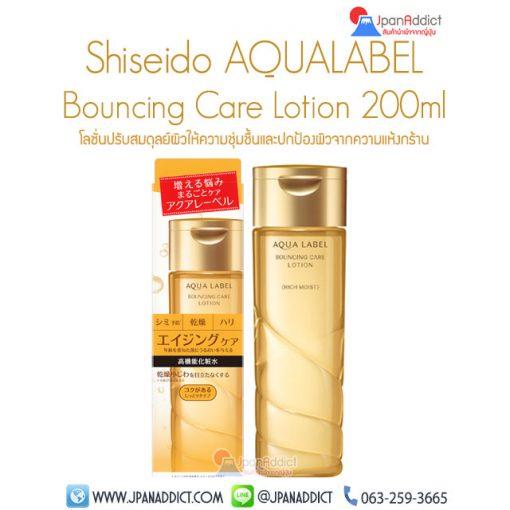 Shiseido Aqualabel Bouncing Care Lotion 200ml โลชั่น