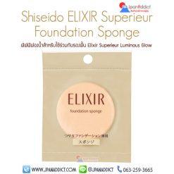Shiseido ELIXIR Superieur Foundation Sponge พัฟฟ์ ฟองน้ำ