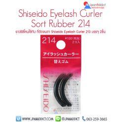 Shiseido Eyelash Curler Sort Rubber 214 ยางซิลิโคน
