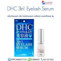 DHC 3 in 1 Eyelash Serum 9ml เซรั่มบำรุงขนตา