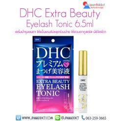 DHC Extra Beauty Eyelash Tonic 6.5ml เซรั่มบำรุงขนตา