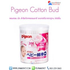 Pigeon Cotton Bud คอนตอน บัด