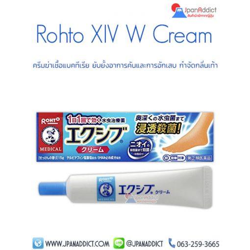 Rohto Mentholatum XIV W Cream 15g ครีม ฆ่าเชื้อแบคทีเรีย กำจัดกลิ่นเท้า