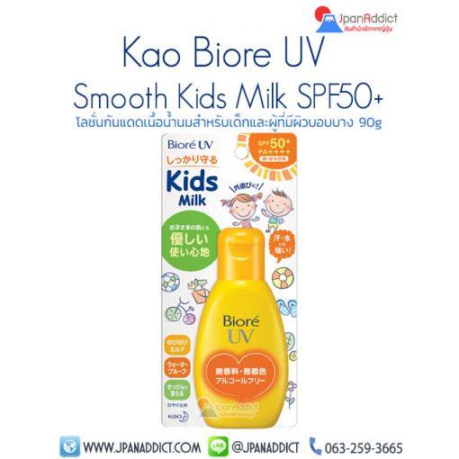 Biore UV Smooth Kids Milk SPF50+ PA++++90g โลชั่นกันแดด