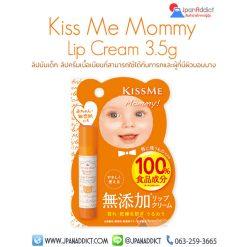 Kiss Me Mommy Lip Cream 3.5g ลิปมันเด็ก