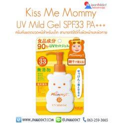 Kiss Me Mommy UV Mild Gel SPF 33 PA+++โลชั่นกันแดด