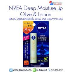 NIVEA Deep Moisture Lip Balm Olive & Lemon