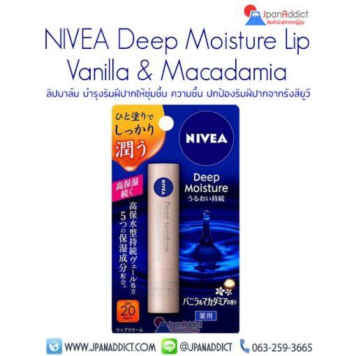 NIVEA Deep Moisture Lip Balm Vanilla & Macadamia ลิปบาล์ม