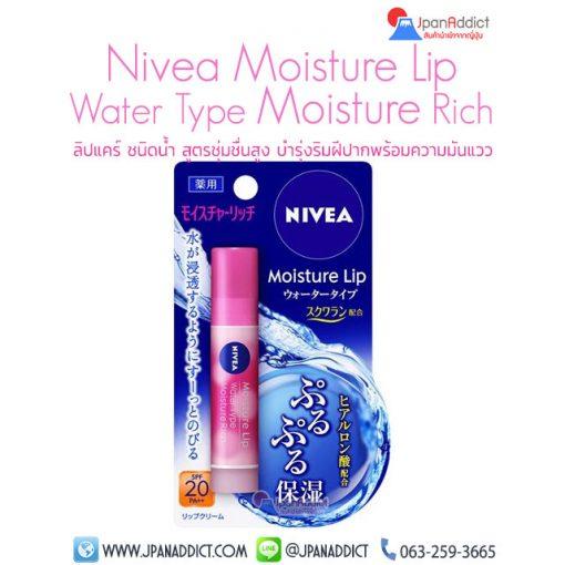 NIVEA Moisture Lip Water Type Moisture Rich ลิปบาล์ม สูตรน้ำ