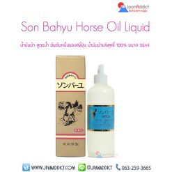 Son Bahyu Horse Oil Liquid 55ml น้ำมันม้า สูตรน้ำ
