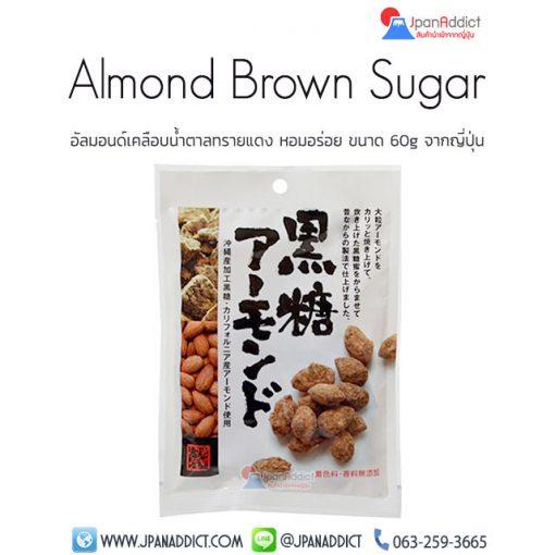 Almond Brown Sugar อัลมอนด์เคลือบน้ำตาลทรายแดง