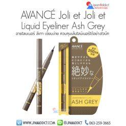 Avance Joli et Joli et Liquid Eyeliner Ash Grey อายไลนเนอร์ สีเทา
