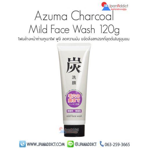 Charcoal Mild Face Wash 120g โฟมล้างหน้าถ่านภูเขาไฟ