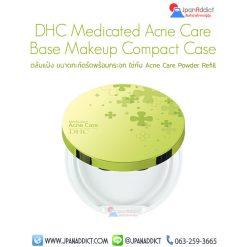 DHC Medicated Acne Care Base Makeup Compact Case ตลับแป้ง