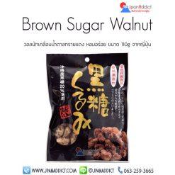 Brown Sugar Walnut 110g ขนมวอลนัท เคลือบน้ำตาลทรายแดง