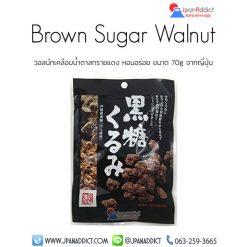 Brown Sugar Walnut 70g ขนมวอลนัท เคลือบน้ำตาลทรายแดง
