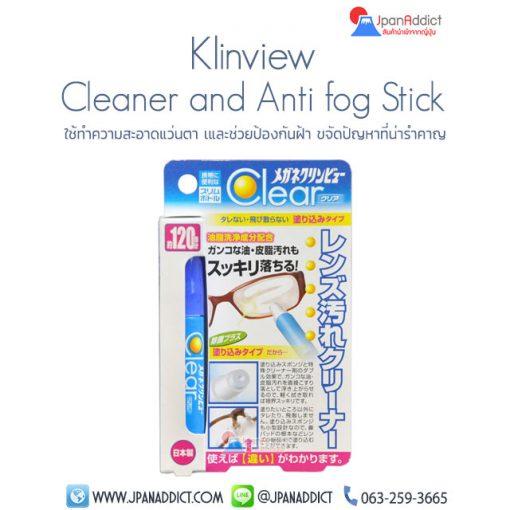 น้ำยาเช็ดเลนส์ ทำความสะอาดแว่นตา Klinview Cleaner
