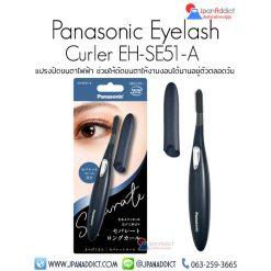 Panasonic EH-SE51-A แปรงปัดขนตาไฟฟ้า