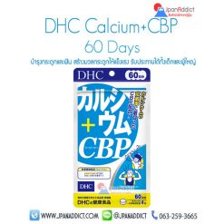 DHC Calcium CBP 60Days วิตามิน อาหารเสริม แคลเซียม