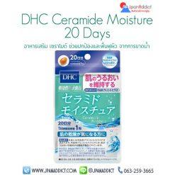 DHC Ceramide Moisture 20 Day อาหารเสริม เซราไมด์