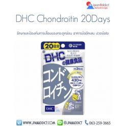 DHC Chondroitin 20Days ดีเอชซี คอนดรอยติน