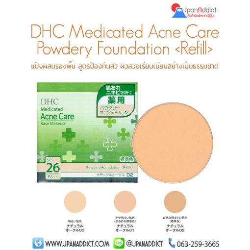 DHC Medicated Acne Care Powdery Foundation Refill SPF 26 PA++ แป้งผสมรองพื้น